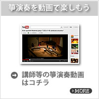琴演奏の動画